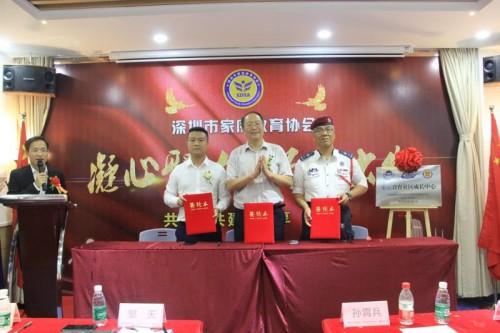 中国首家社区教育成长中心在深挂牌成功