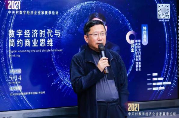 2021中关村数字经济企业家夏季论坛精彩回顾