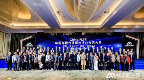 聚焦时代机遇,共谋代账未来,2020年中国财税代理服务行业发展大会圆满落幕