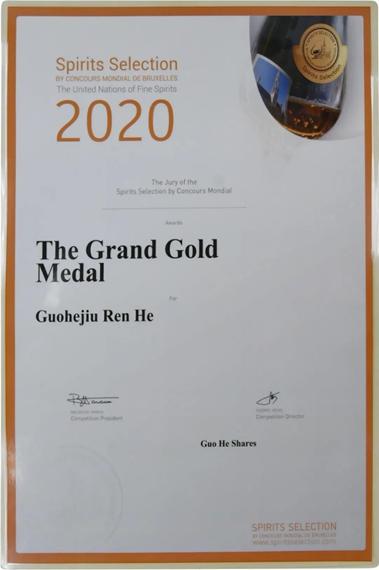 国和酒业再获布鲁塞尔国际大金奖,中国区最佳产品殊荣