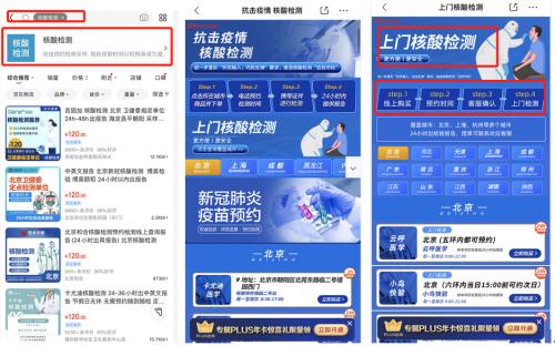 个人可在京东健康预约北京、天津、石家庄等21地核酸检测上门服务
