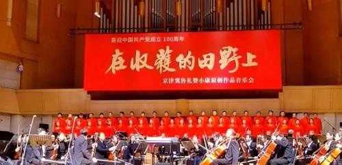 京津冀鲁音乐家讴歌新时代--《在收获的田野上》原创作 品音乐会在京举办