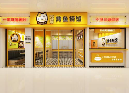 小份烤鱼,恋上鱼的猫无骨烤鱼饭,品牌魅力强大,值得选择!