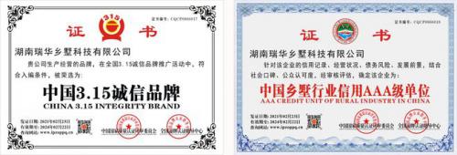 《中国乡墅行业信用AAA级单位》新鲜出炉,瑞华乡墅榜上有名