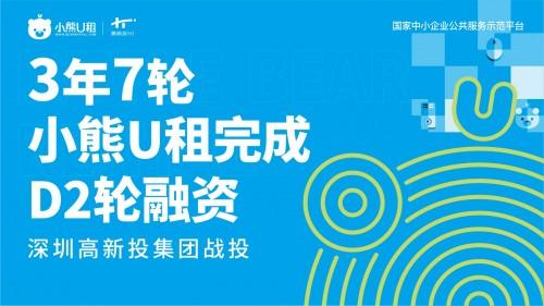 小熊U租完成D2轮融资,3年7轮5支政府资金青睐