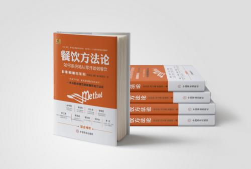 后疫情时代,钟彩民《餐饮方法论》为新餐饮指明新思路