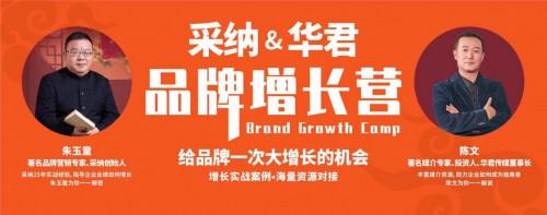 采納華君增長營:給品牌一次大增長的機會