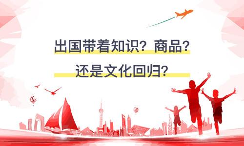 国际电商带来的思考,出国带着知识?商品?还是文化回归?