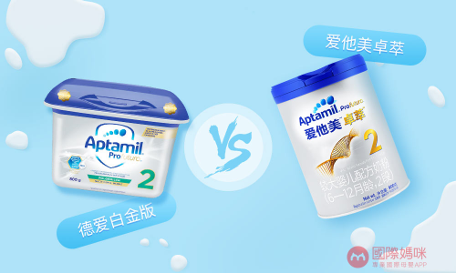 爱他美卓萃和德爱白金版怎么选,哪款奶粉优势高些?