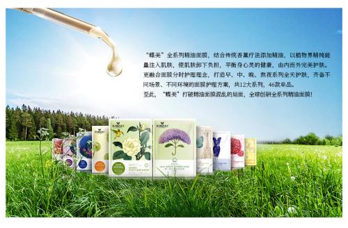 坚持严格质量检测,蝶美面膜造就口碑好品牌!