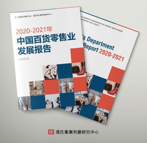 中国百货零售业加速转型 冯氏集团以助力优化购物体验,提振销售增长