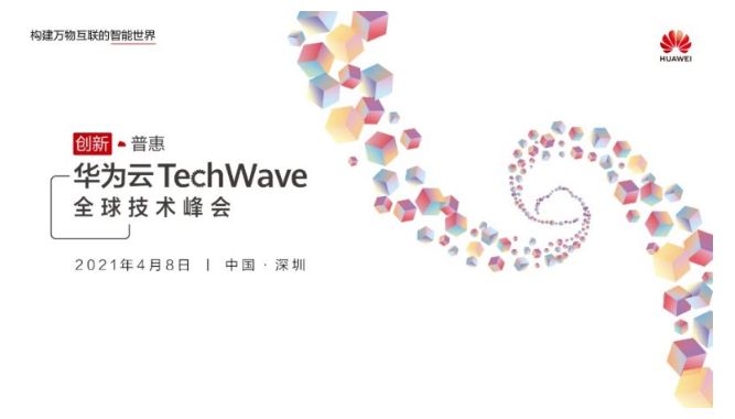 华为云TechWave全球技术峰会即将开启,共同探讨企业智能升级之道