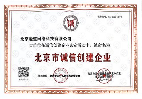 """隆道公司被命名为""""北京市诚信创建企业"""""""