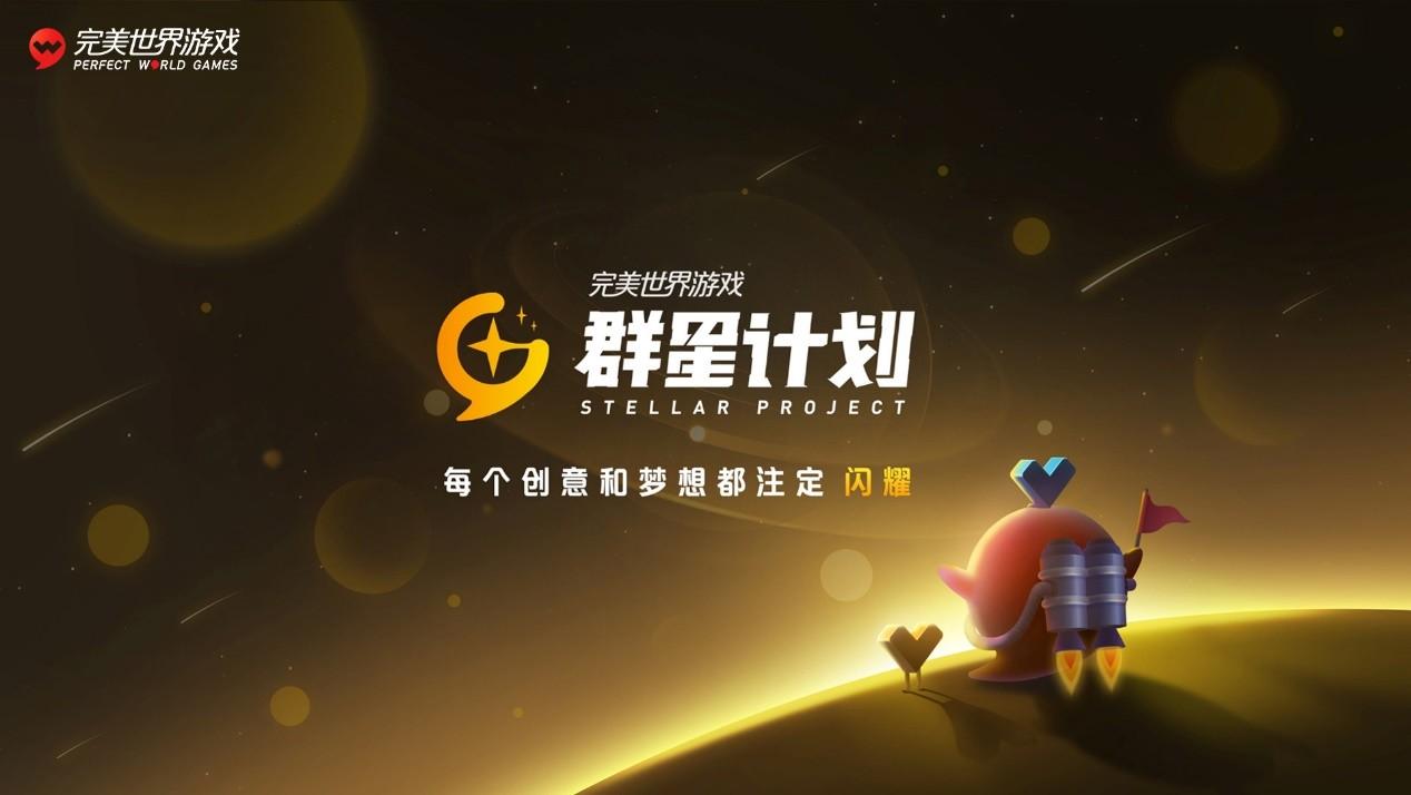 """完美世界游戏公布""""群星计划"""",携手全球创意家打造更精彩的世界"""