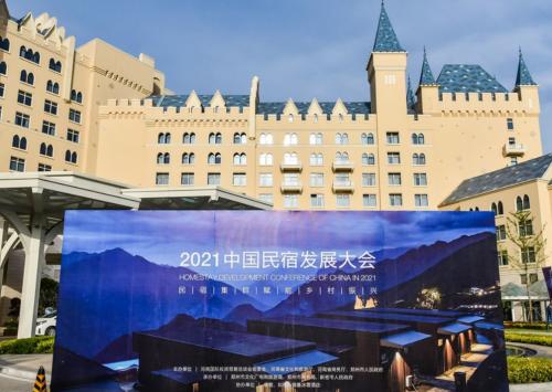"""500+民宿品牌""""华山论剑"""",2021中国民宿发展大会落地银基"""