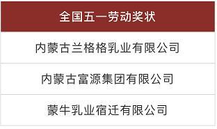 全国五一劳动奖状内蒙古那些乳企获奖了