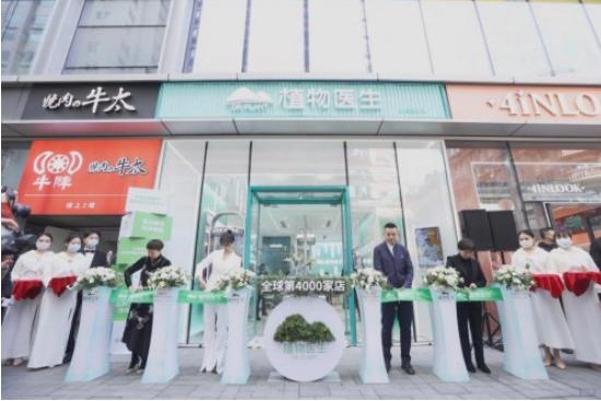 植物医生全球首家概念型门店落沪 2021品牌国际化能量起航