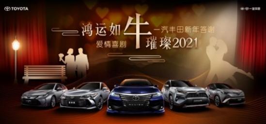 鸿运如牛,璀璨2021—— 一汽丰田深圳举办客户答谢活动