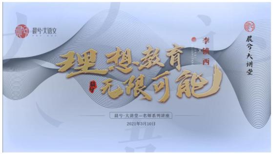 """金声玉振,""""晨兮大讲堂""""李镇西老师担纲开讲,为理想教"""