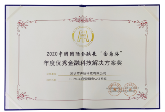 """重磅!声扬科技FinVoice智能语音认证系统荣膺中国国际金融展""""金鼎奖"""""""