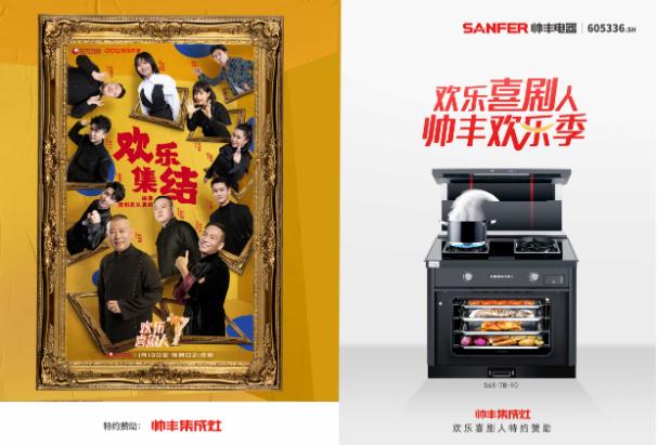 帅丰集成灶携手《欢乐喜剧人》,上演2021娱乐营销开年大戏