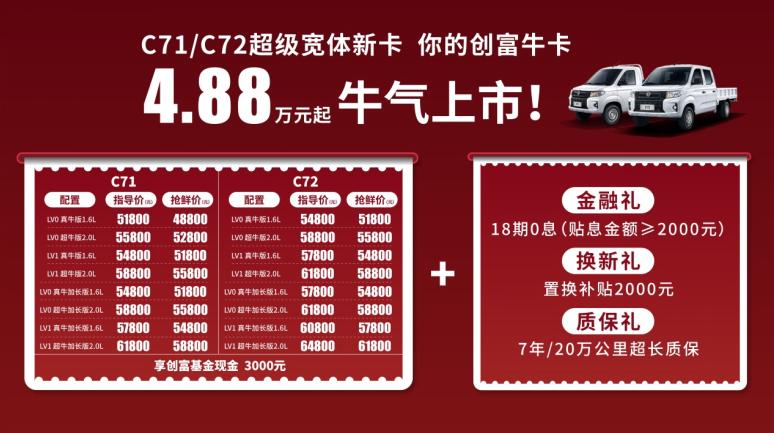 """东风小康超级宽体新卡C71/C72""""牛气""""上市 抢鲜价4.88万元起"""
